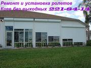 Срочный ремонт ролетов Киев,  ролет в Киеве