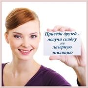 Скидки на лазерную эпиляцию. Киев.