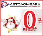 Новогодняя акция!! Автоломбардный кредит под 0%!!!
