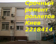 Ремонт наружных роллетов киев,  ремонт защитных ролет Киев