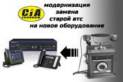 Модернизация,  замена или обмен старой АТС на современное оборудование