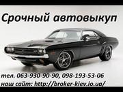 Автовыкуп Киев,  и  выкуп авто после ДТП