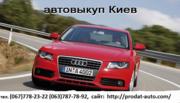 Автовыкуп Киев №1 в Украине.Продать авто для вас стало проще с нами