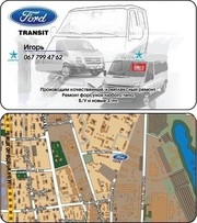 Разборка Ford Transit