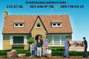 Грузчики Киев  услуги грузчиков в Киеве