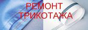 Подгибка низа на трикотажных изделиях на Подоле. Киев