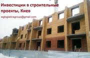 Выгодные инвестиции в строительные проекты,  Киев.
