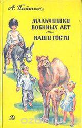 Куплю книгу А.Пайтык