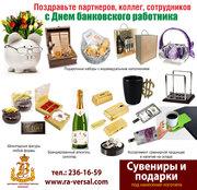 Подарки на день банковского работника,  Сувениры на день Банкира