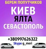 Пассажирские перевозки Киев - Крым