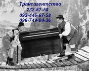 Перевозка пианино Киев,  грузчики перевезти пианино в Киеве