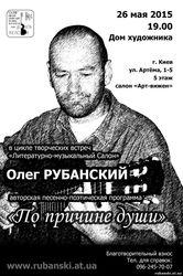 Авторский концерт Олега Рубанского «По причине души» 26.05.2015г.Киев