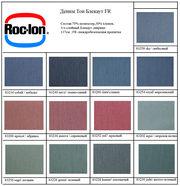 Продаю уникальные ткани Roc-Lon (пр-во США)блэк аут,  100% - светонепро