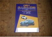 Каталог по ремонту авто Джилі СК1 СК2,  Geely CK,  Otaka
