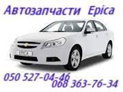 Chevrolet Epica  Автозапчасти.Шевроле Эпика оригинальные