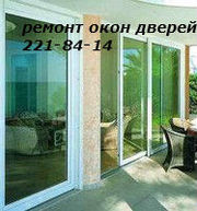 Окна Киев,  ремонт окон киев,  ремонт дверей в Киеве,  ремонт ролет