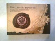 ''Подільські печатки кінця XVIII - середини XX ст.'' (тираж 500 экз.)