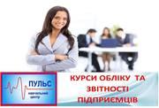 курсы учета и отчетности предпринимателя учебный центр Пульс