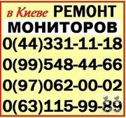 Ремонт  мониторов  Ирпень.