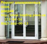 Качественный ремонт алюминиевых дверей киев,  недорогой ремонт дверей