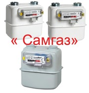 Счетчики газа Самгаз G 1.6
