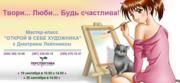 Мастер-класс живописи маслом «Открой в себе художника»