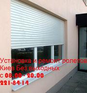 Срочный ремонт ролет Киев,  срочный ремонт ролетов Киев,  срочный ремонт