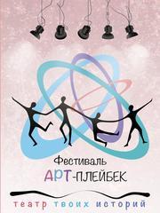 Фестиваль Арт- плейбек,  17-18 октября 2015 год,  Киев