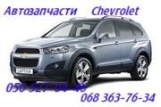 Chevrolet Captiva Шевроле Каптива стойка, втулка стабилизатора