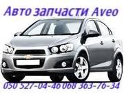 Chevrolet  Aveo  Шевроле Авео T200.T250.T255.Т300 Автозапчасти