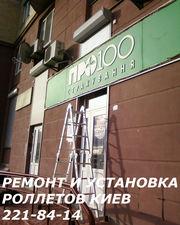 Установка роллетов Киев,  ремонт роллетов Киев