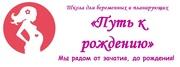 Школа для беременных и планирующих «Путь к рождению»