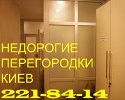Установка перегородок,  недорогие перегородки Киев,  офисные перегородки