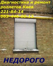 Настройка и ремонт электрических ролет Киев,  услуги по настройке ролет