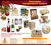 Подарки к Новому году. Новогодние корпоративные наборы,  бизнес подарки