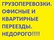 Транспортировка грузов КИЕВ область Украина Газель до 1, 5 тонн грузчик