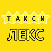 Такси Киева Лекс