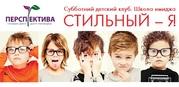 Субботний детский клуб «Стильный – я!»