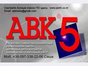 Авк-5 3.1.5-3.1.1 ключи Акр-2,  Ас4,  Ивк-1.613 Проект XXI Не дорого.