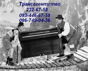 Перевезти пианино в Киеве недорого,  перевозки пианино Киев