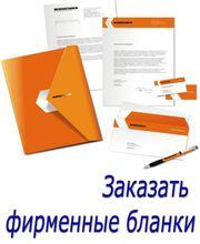 Заказать фирменные бланки в типографии 13druk.com