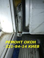 Регулировка окон Киев,  ремонт пластиковых окон Киев,  ремонт окон