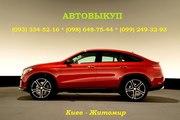 Выкуп авто Киев Житомир