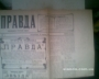 Газета Правда - копия первого номера газеты от 22 апреля(5 мая) 1912 г