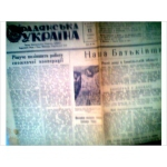 Газета Радянська Украина 1948 г.,  Правда-от 22 апреля(5 мая) 1912 года.