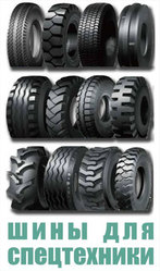 Шины и камеры ТМ Mitas,  Continental,  Firestone,  BKT,  Michelin