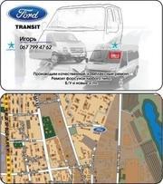 Разборка Форд Транзит 86-12