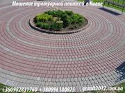Мощение тротуарной плиткой цена Киев