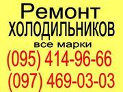 Высококачественный ремонт холодильников на дому Киев