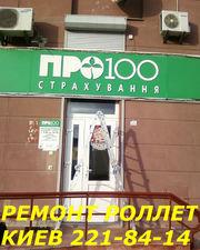 Установка роллет,  ремонт ролет Киев